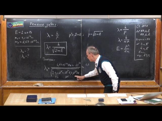 Урок 451. Задачи на гипотезу де Бройля - 1