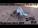 Подборка Мото ДТП 2016 Август #13 Motorcycle Accident Compilation 2016 part 13 18+