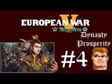 European War V Empire ^^ Dynasty Prosperity 4