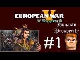 European War V Empire ^^ Dynasty Prosperity 1