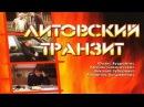 сериал Литовский транзит 11 и 12 серия