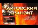 сериал Литовский транзит 1 и 2 серия