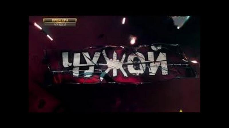 чужой 22,23,24 серии (24)Россия(2014) боевик, детектив, криминальный фильм(16) в HD качестве !