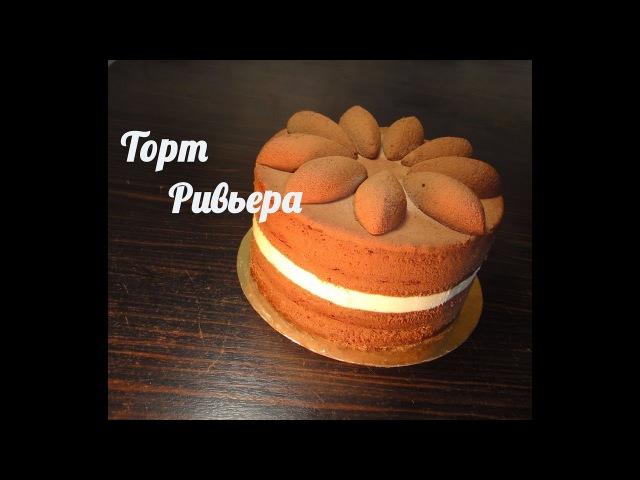 Торт Ривьера весьма популярный торт от Пьера Эрме