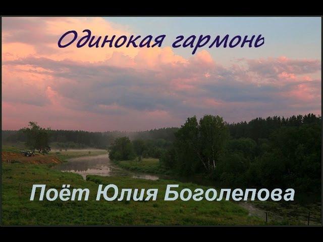 Одинокая гармонь - Поёт Юлия Боголепова
