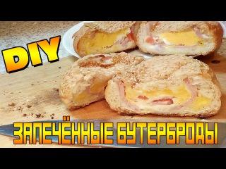 DIY Запеченные бутерброды