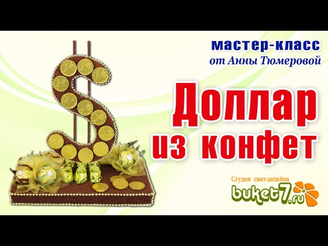 Доллар из конфет мастер класс. Анна Тюмерова