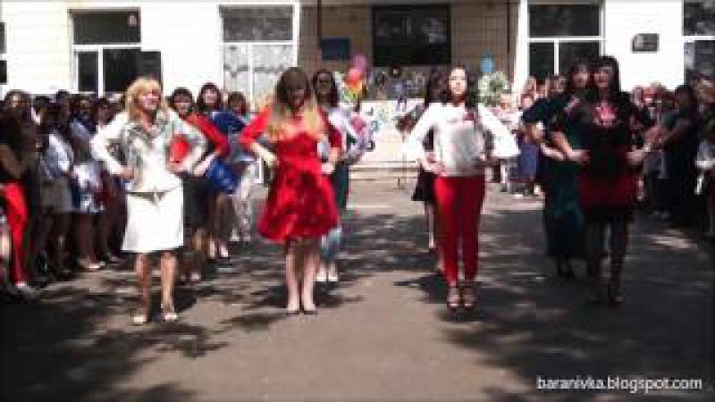Останній дзвоник. Баранівська школа №2. Флешмоб.