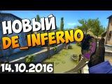 Обзор обновления CS:GO от 14.10.2016 НОВАЯ КАРТА De_Inferno и АВТОБАНИХОП