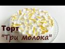 ТОРТ Три Молока / Бисквит/ Простой рецепт VIKKAvideo-
