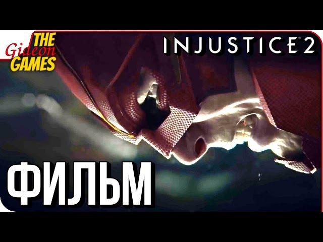 INJUSTICE 2 ➤ ФИЛЬМ \ ИГРА ЦЕЛИКОМ