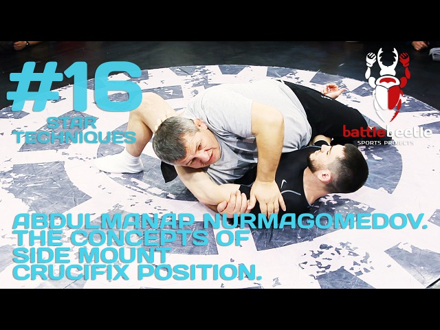 ABDULMANAP NURMAGOMEDOV. THE CONCEPTS OF SIDE MOUNT CRUCIFIX POSITION - STAR TECHNIQUES 16