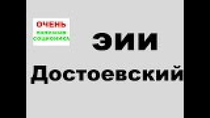 Достоевский соционика