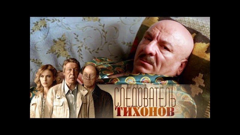 Следователь Тихонов. Лекарство против страха. 1 серия (2016) @ Русские сериалы