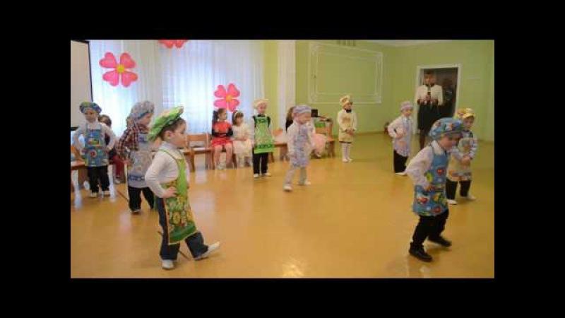 Веселый танец поварят Утренник 8 Марта в детском саду Младшая группа