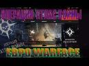 Warface: ОПЕРАЦИЯ АТЛАС ВОЙНЫ НА ЕВРО WARFACE