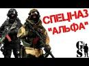 Спецназ ФСБ Альфа FSB ALFA GROUP M-069 фигурки от SUPERMCTOYS