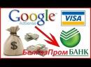 Вывод денег с Гугл адсенсе на карту