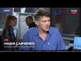Савченко Порошенко проводит