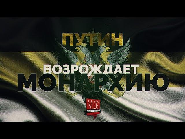 Путин возрождает монархию (Романов Роман) Опубликовано: 1 июл. 2017 г. youtu.be/JwYdij-DhwU Поговаривают, что Путин готовит возрождение Российской империи. Ведь в Кремле уже появился имперский флаг.
