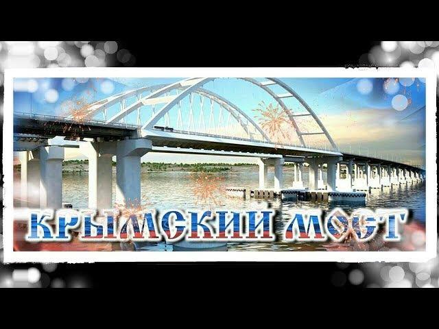 Крымский мост: строительство идет, смотрите как! (На видео косяк?) Опубликовано: 6 июл. 2017 г. youtu.be/c1OLgLoY-xc Строящийся транспортный переход через Керченский пролив(крымский мост). Планируется возвести мост с железнодорожным и ав