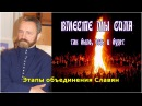Сергей Данилов - Вместе мы сила!