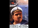 Броненосец «Потемкин» (1925)