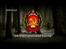 National Anthem of Russia (1991-2000) - Патриотическая Песня (Patriotic Song)