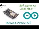 Arduino Проекты 19 Введение в интернет вещей. Веб-сервер на Node MCU