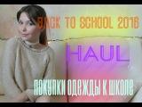 BACK TO SCHOOL 2016 одежда HAUL || хоул, бэк ту скул
