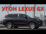 Угон Lexus через