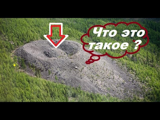 Главная загадка Сибири Ученые до сих пор не знают что это такое Патомский кратер