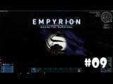 Empyrion - Galactic Survival (Alpha 6) #9 - Битва с патрульным