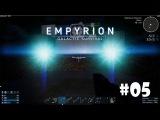 Empyrion - Galactic Survival (Alpha 6) #5 - Первый малый корабль