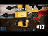 Empyrion - Galactic Survival (Alpha 6) #13 - Растительный белок и промышленный бур