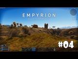 Empyrion - Galactic Survival (Alpha 6) #4 - Игра в прятки