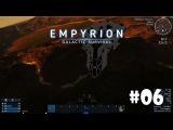 Empyrion - Galactic Survival (Alpha 6) #6 - Еще одна попытка