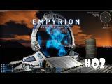 Empyrion - Galactic Survival (Alpha 6) #2 - Патрульный корабль и метеоритный дождь