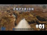 Empyrion - Galactic Survival (Alpha 6) #1 - Сложный старт