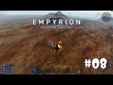 Empyrion - Galactic Survival (Alpha 6) #8 - Правильный малый корабль (SV) и разведка планеты