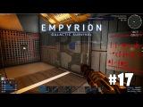 Empyrion - Galactic Survival (Alpha 6) #17 - Штурм базы дронов. Начало