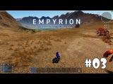 Empyrion - Galactic Survival (Alpha 6) #3 - Большой конструктор