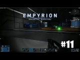 Empyrion - Galactic Survival (Alpha 6) #11 - В портал!
