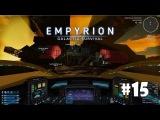 Empyrion - Galactic Survival (Alpha 6) #15 - Самонаводящиеся ракеты