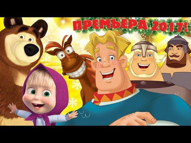 Новогоднее сказочное мегашоу МАША И МЕДВЕДЬ ТРИ БОГАТЫРЯ в Крокусе!