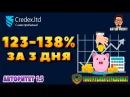 CREDEX ВРЕМЯ ДЕЛАТЬ ДЕНЬГИ 123 138% ЗА 3 ДНЯ Страховка 1000 руб Рефбек 50% ArturProfit