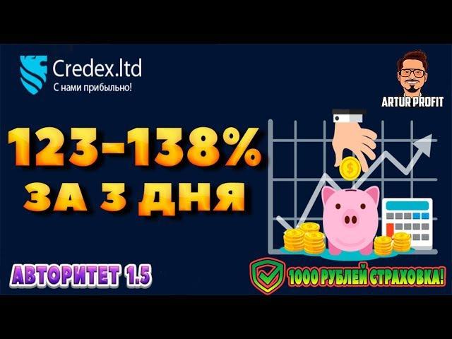 CREDEX - ВРЕМЯ ДЕЛАТЬ ДЕНЬГИ! 123-138% ЗА 3 ДНЯ! Страховка 1000 руб / Рефбек 50% / ArturProfit