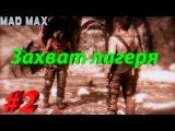 Mad Max (Безумный Макс) Первый захват лагеря #2