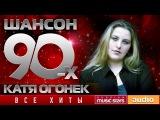 Шансон 90-х Катя Огонек