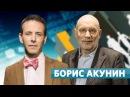 Непрямой эфир с Василием Аркановым Гость программы Борис Акунин
